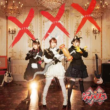 ×ジャパリ団メジャーデビューアルバム『×・×・×』