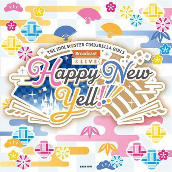 「アイドルマスター シンデレラガールズ」THE IDOLM@STER CINDERELLA GIRLS Broadcast & Live Happy New Yell!!! オリジナルCD