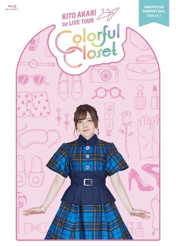 鬼頭明里1st LIVE TOUR「Colorful Closet」